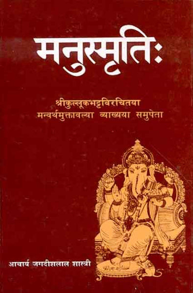 Manusmrti: Shri Kulluk Bhatt Virachitaya with the commentary of Kullukabhatta