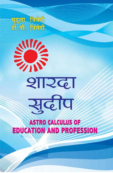 Sharda Sudeep: Astro Calculus of Education and Profession