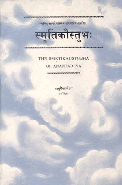 The Smrtikaustubha of Anantadeva