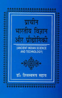 Prachin Bharatiya Vigyan aur Proddhogiki: Ancient Indian Science and Technology