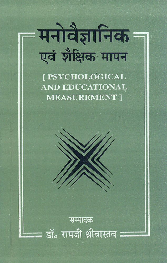 Manovaigyanik evam Shaikshik Mapan: Psychological and Educational Measurement