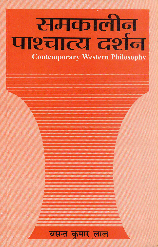 Samkaleen Paschatya Darshan: Contemporary Western Philosophy