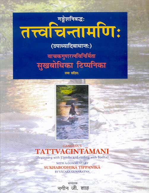 Tattvachintamani of Gangesa Upadhyaya (Vol. 1): Begning with Upadhi and ending eith Badha