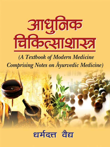 Adhunik Chikitsashastra: A textbook of Modern Medicine Comprising Notes on Ayurvedic Medicine
