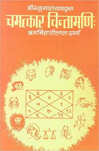 Chamatkar Chintamani of Bhatt Narayan (Hindi Vyakhya): with Sanskrit Commentary by Malaviya Daivajna Dharmesvara