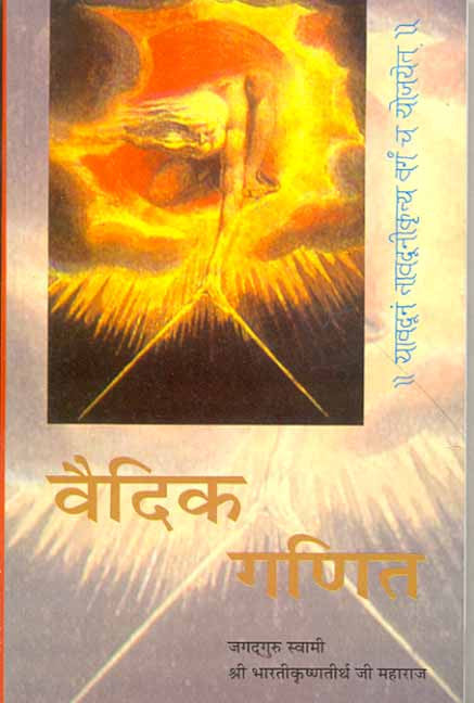 Vedic Ganit: The Original Vedic Mathematics in Hindi