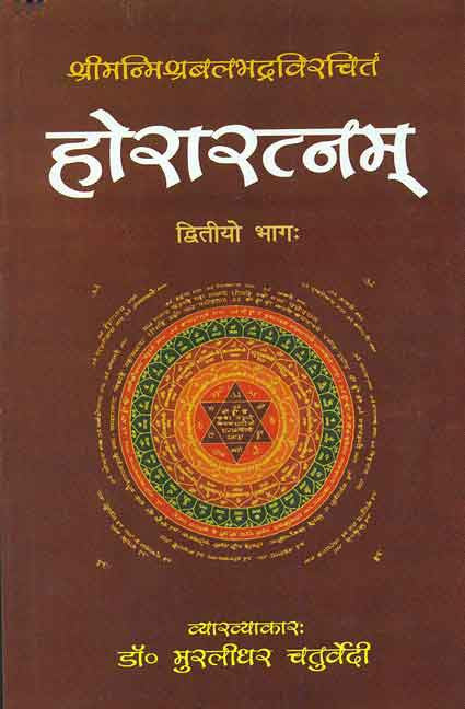 Horaratnam of Srimanmishra Balabhadra (Vol. 2): Hindi Vyakhya