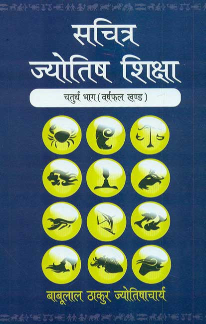 Sachitra Jyotish Shiksha, Chaturth Bhag (Varsh Phal Khand)