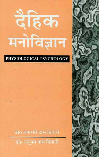 Daihik Manovigyan: Physiological Psychology