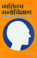 Vyaktitva Manovigyan: Psychology of Personality