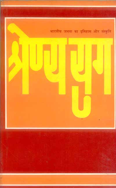 Shrenya Yug: Hindi Translation of Classical Age