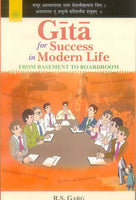 Gita For Success In Modern Life: From Basement to Board Room