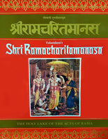 Shri Ramacharitamanasa: The Holy Lake Of The Acts Of Rama