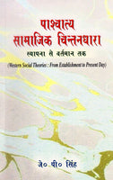 Paschatya Samajik Chintandhara: Sthapana se Vartaman tak: (Western Social Theories: From Establishment to Present Day)
