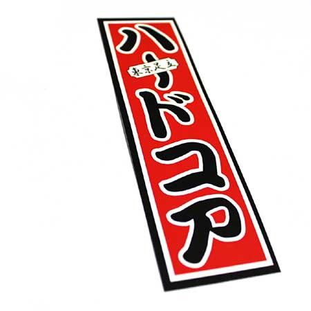 HARDCORE Katakana Sticker