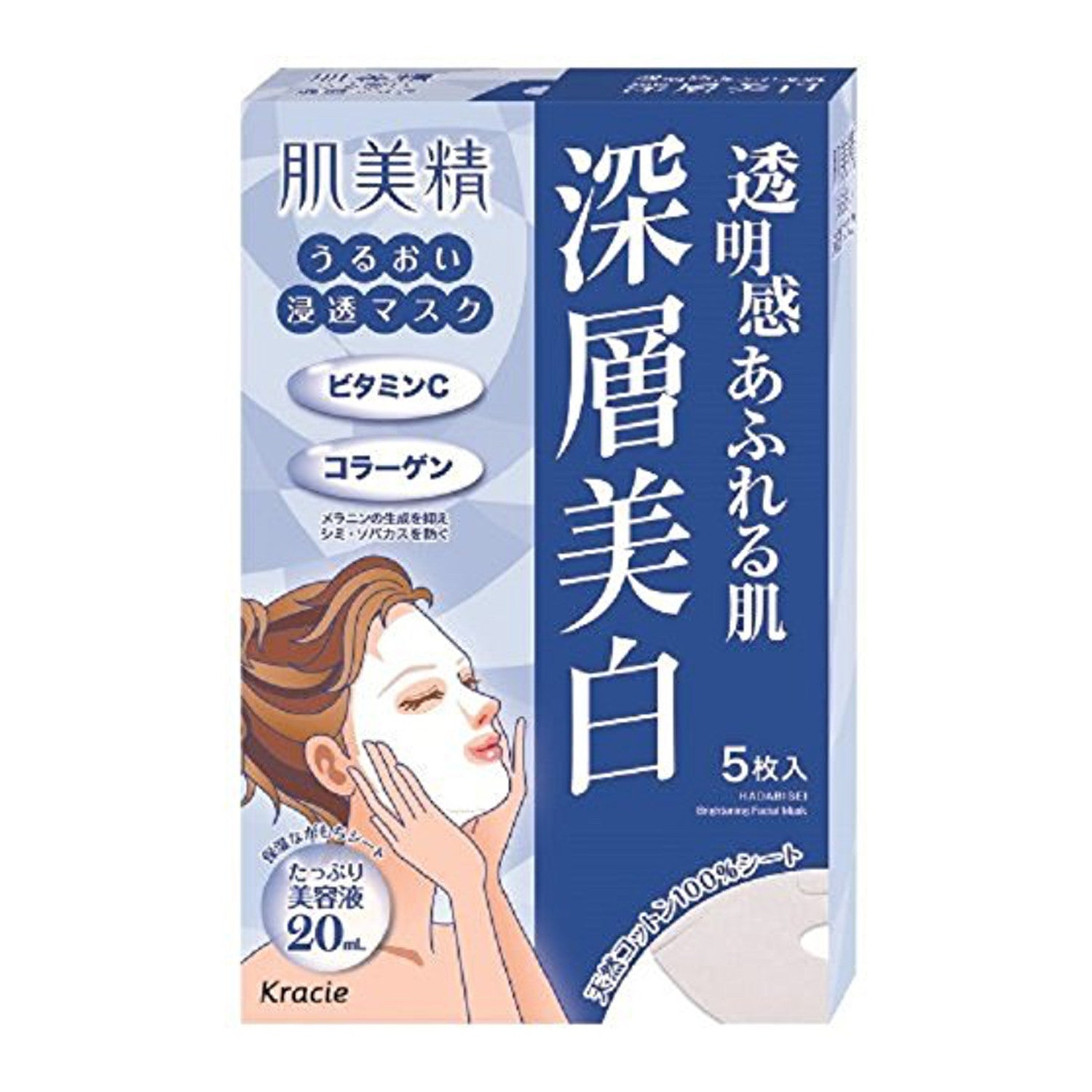 Kracie Hadabisei Facial Mask Clear (Whitening) -(1 sheet/20ml essence)- 5 count