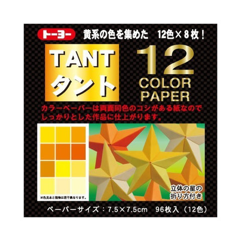 Toyo Origami, Tant Yellow 7.5cm x 7.5cm, 12 Colors, 4 Each (068203)