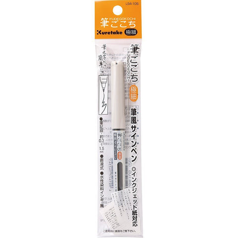 Kuretake Fude Brush Pen in Retail Package Fudegokoch Fine Point (LS4-10S)