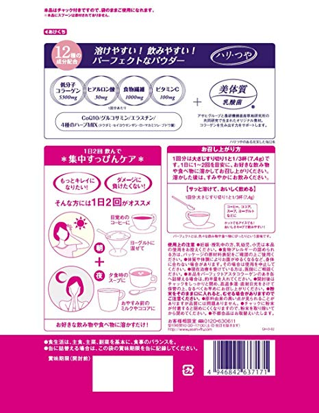 Perfect Asta Collagen Powder 60days 447g Japan Beautiful Skin Supplement by Asahi