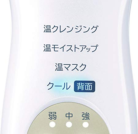 Hitachi moisturizing support device Hot & CoolRose White CM-N4000 W