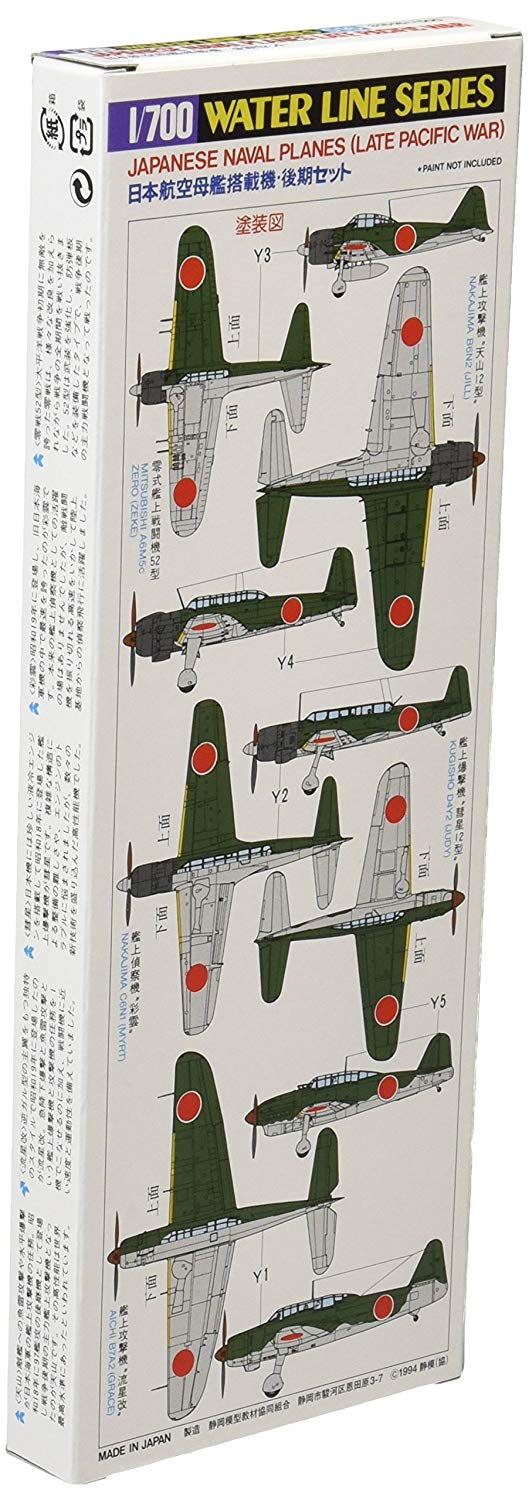 Tamiya 1/700 Japanese Naval Planes (Late Pacific War)