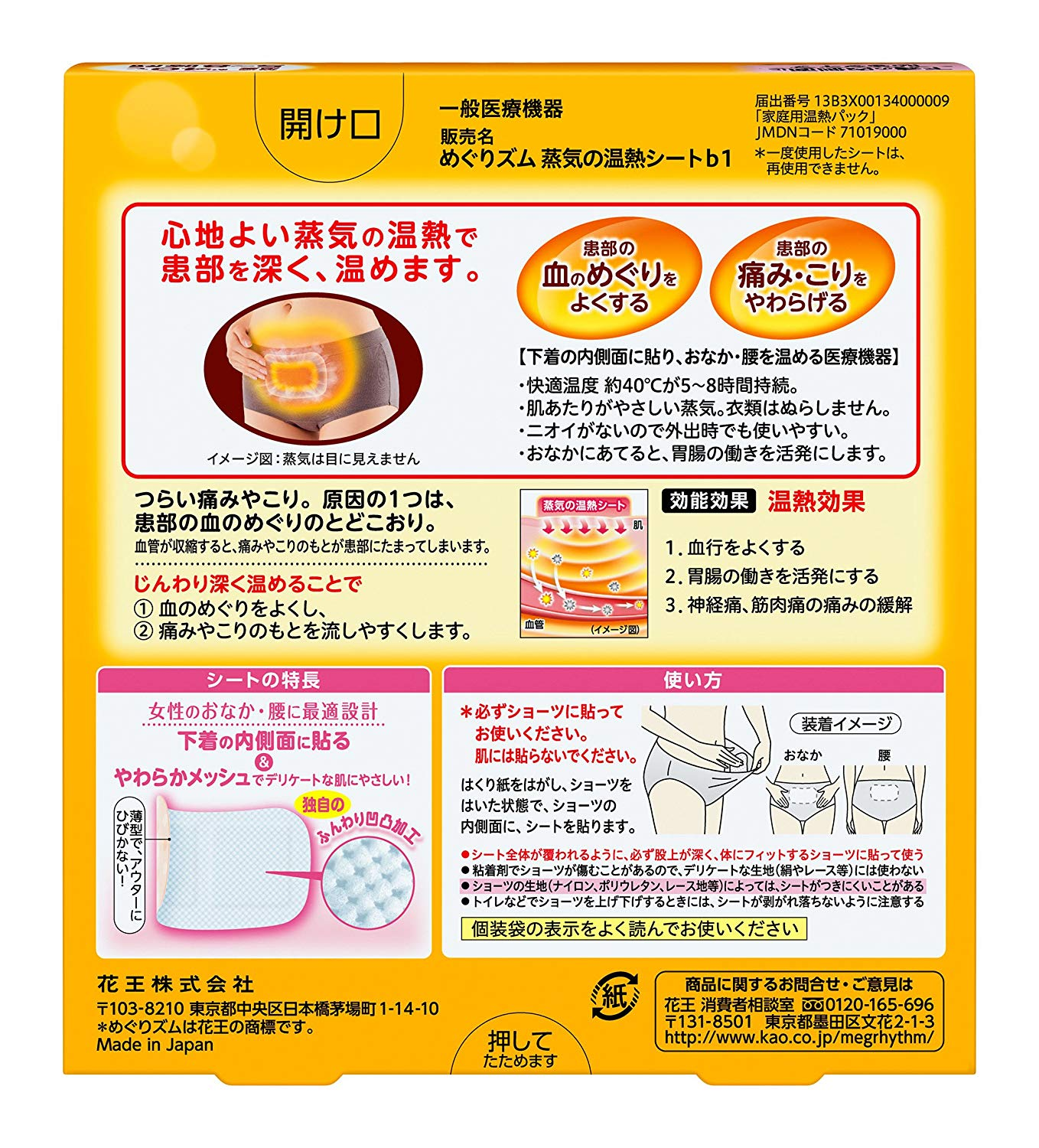 Kao MEGURISM | Health Care | Steam Warm Sheets (Put On Underwear) x 5