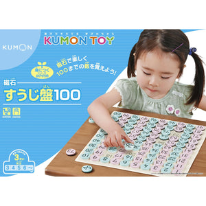 Magnet board number 100 of Kumon (japan import)
