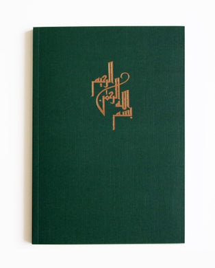 Bismillah Arabic Hot Foiled Notebook - Anafiya Gifts