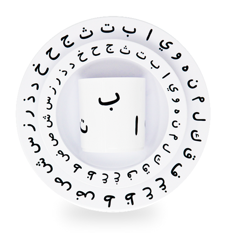 Arabic Alphabet Plate, Bowl and Tumbler Set
