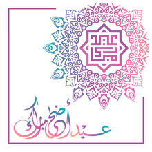Load image into Gallery viewer, Eid Cards - 6 Pack - Multi Colour