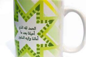 Morning Dua Mug - Anafiya Gifts