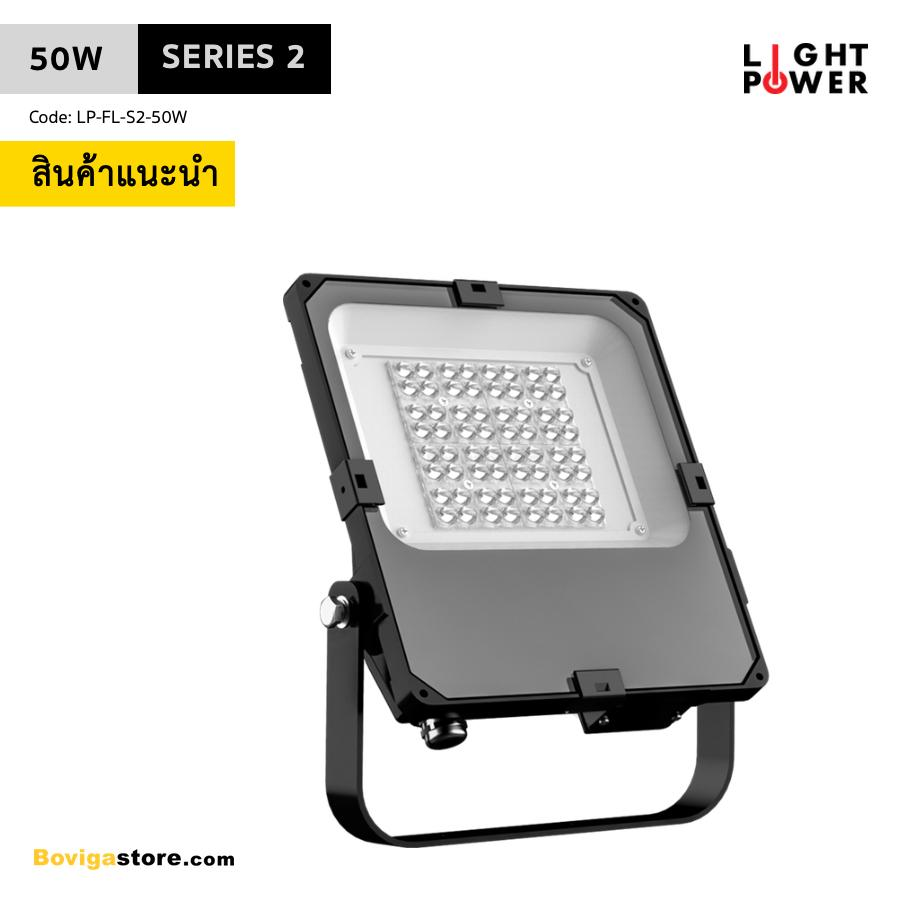 50W_No-2_LED-Flood-Light_S2_Light-Power_BovigaStore_20181208_rev02_2048x