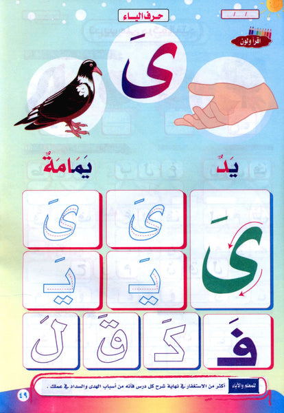 Color & Read Letters with Fath لون و اقرأ الحروف بحركة الفتح