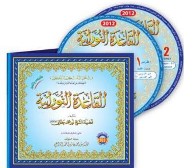 Al-Qaidah An-Noraniah 2 Audio CDs