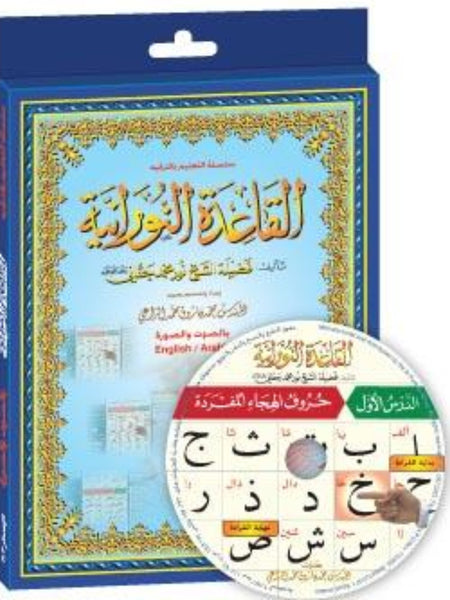 Al-Qaidah An-Noraniah Interactive Software PC CD-ROM