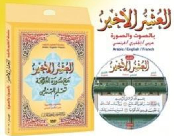 Al-Qaidah An-Noraniah Last Tenth of the Holy Qur'an - Audio & Video (Book & DVD)