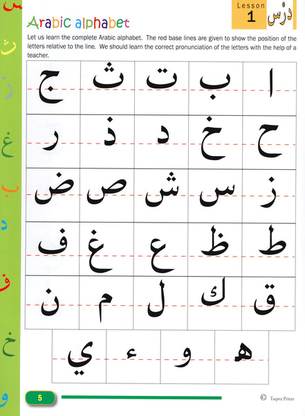 Beginners Arabic Reading