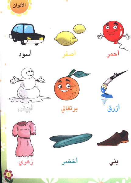 Arabic Flower Textbook Level 2 زهرة العربيّة
