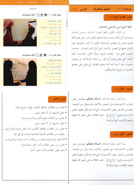 Arabic Between Your Hands Teacher Book العربيه بين يديك Level 1