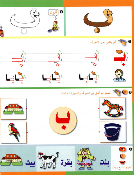 Arabic in Kindergarten Workbook Level Pre-K 2 (4-5 Years) العربية في الروضة