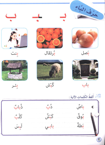I Love My Language with CD Textbook Level 1 أحبُّ لغتي