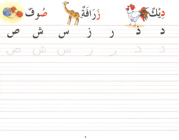 Good Word Arabic Writing Book 2