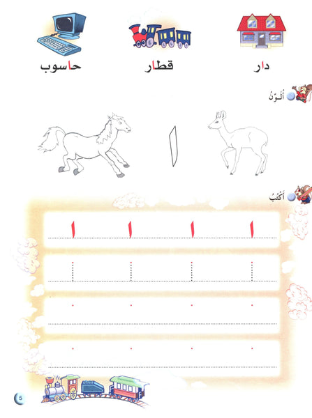 Arabic Club Textbook Level 2 نادي العربية