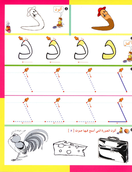 Arabic in Kindergarten Workbook Level Pre-K 1 (From 3 Years) العربية في الروضة