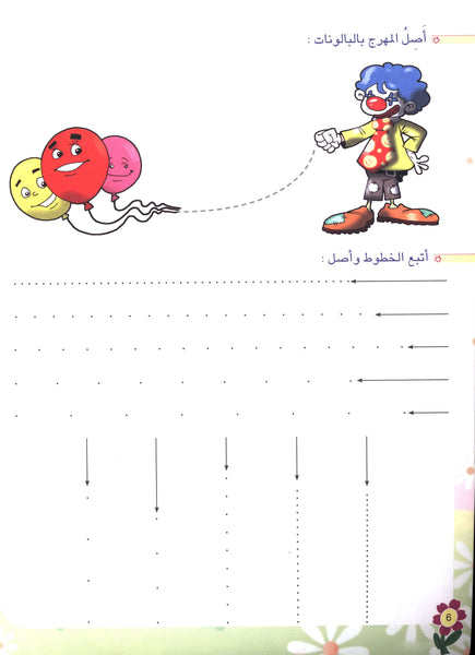Arabic Flower Textbook Level 1 زهرة العربيّة