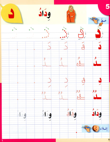 I Love The Arabic Language Handwriting Level 1 أحب اللغة العربية