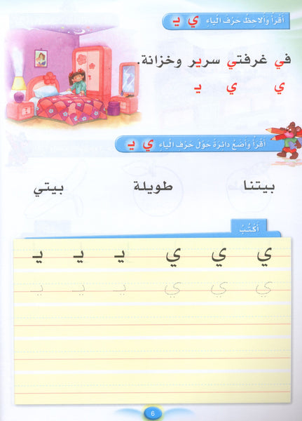 Arabic Club Textbook Level 3 نادي العربية