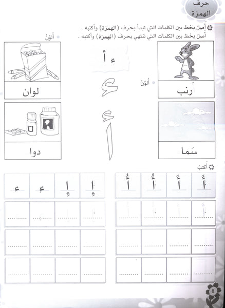 Arabic Flower Workbook Level 2 زهرة العربيّة