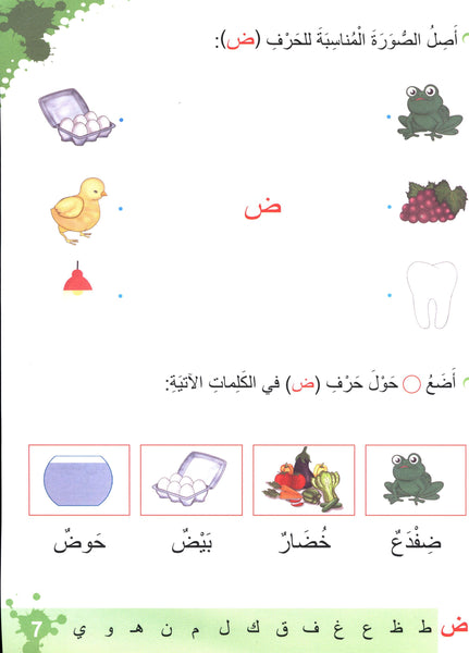 Let's Learn Arabic Level 2 Part 2 With CD لنتعلَّمْ معاً العربيّة