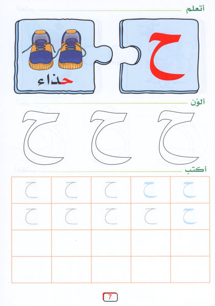 Arabic Jewel Textbook Level 1 جوهرة العربيّة